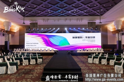 PAPATYA2019 Annual Wealth Festival and UAU New Product launch【PAPATYA2019年財富盛典暨UAU新品發布會】