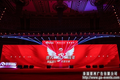 """Huiju Huili-Fang reputation Global"" Huifang International 18th Anniversary C【""惠聚慧力-芳譽全球""惠芳國際十八周年慶典】"