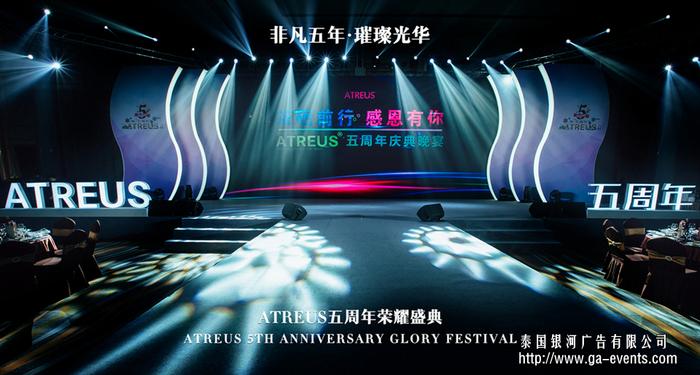 泰国ATRERS五周年荣耀庆典