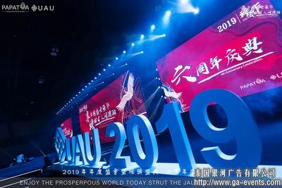 泰國年會策劃-泰國周年慶典策劃-芭提雅年會策劃:泰國銀河廣告有限公司策劃/執行