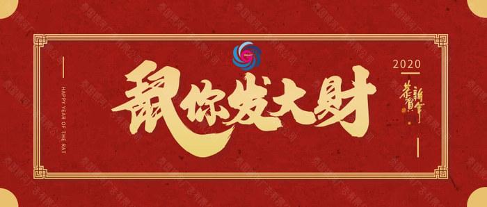 紅色2020鼠年新年祝福公眾號推圖@凡科快圖(2).jpg