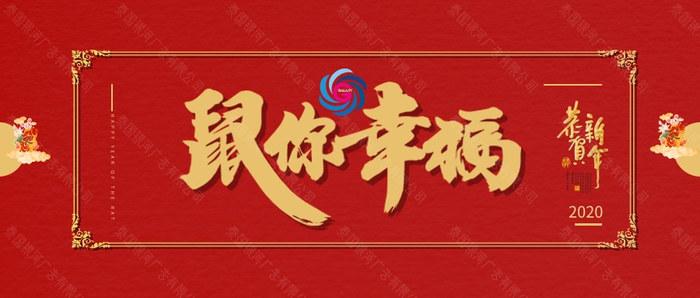 紅色2020鼠年新年祝福公眾號推圖@凡科快圖.jpg