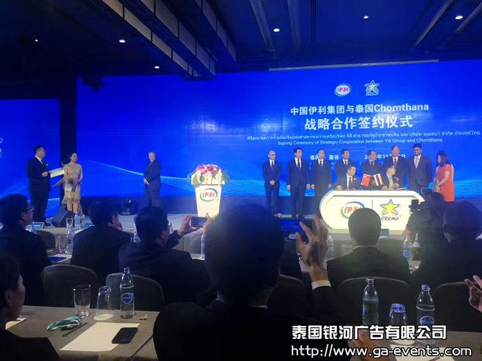 伊利泰國戰略合作簽約儀式策劃