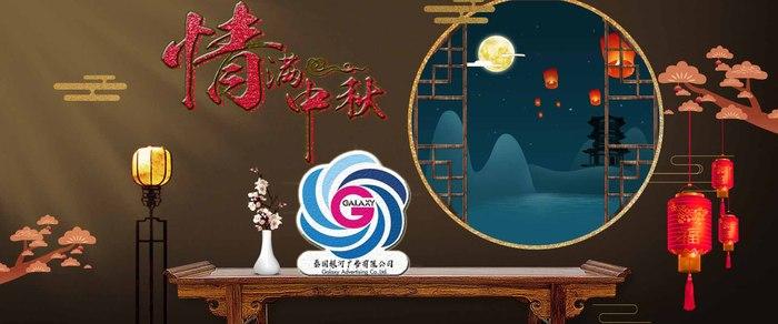 泰國銀河廣告有限公司祝你中秋佳節快樂