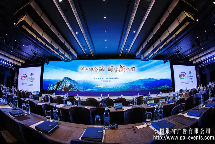 泰國普吉高峰論壇策劃