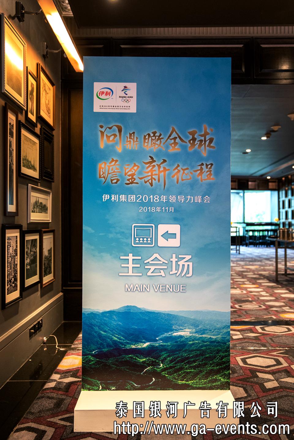 伊利泰國領導力峰會策劃-泰國峰會策劃-伊利泰國活動策劃:泰國銀河廣告有限公司
