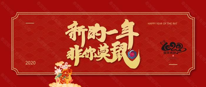 :紅色2020鼠年新年祝福公眾號推圖@凡科快圖.jpg