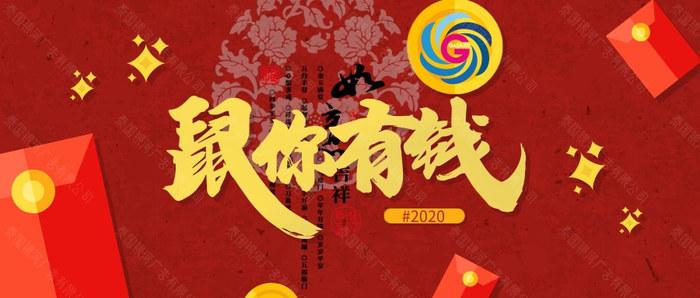 紅色2020鼠年新年祝福公眾號推圖@凡科快圖(1).jpg