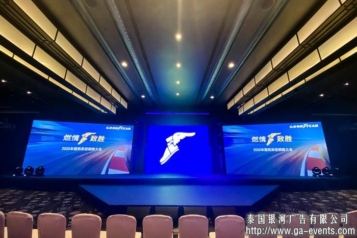 泰國經銷商大會策劃,泰國經銷商大會執行,泰國經銷商大會布場