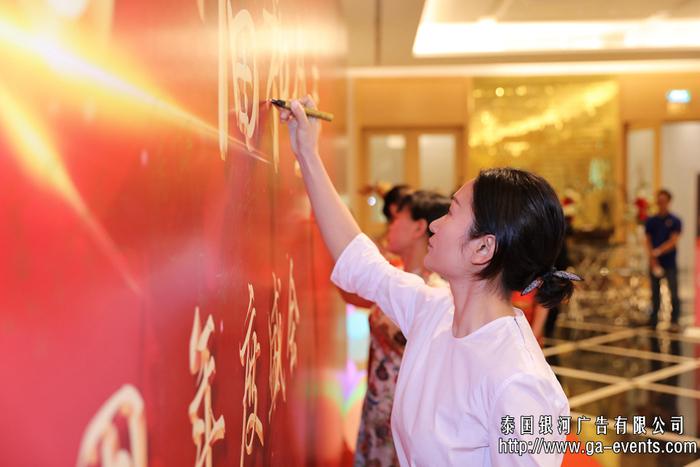 曼谷年會策劃-曼谷慶典策劃-泰國年會活動策劃:泰國銀河廣告有限公司策劃/執行