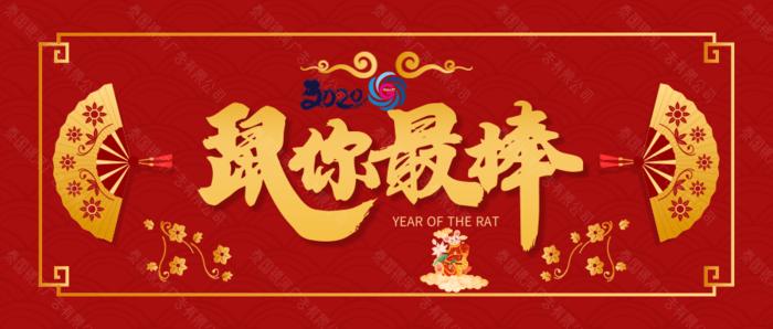 紅色2020鼠年新年祝福公眾號推圖@凡科快圖.png