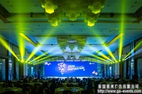 SANGFOR  2020 Partner Summit INSPIPATION【2020年深信服合作伙伴峰会-泰国曼谷】